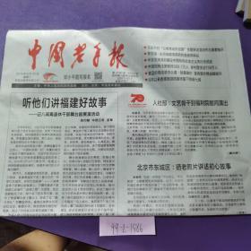 中国老年报,2019年8月20