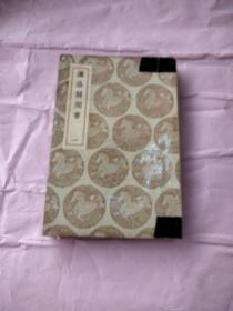 民国二十六年初版:濂洛关闽书(一~四册全)