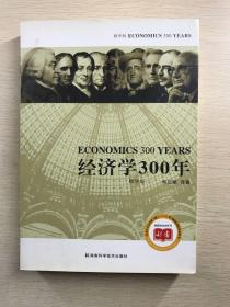 经济学300年(精华版)正版现货、内页干净