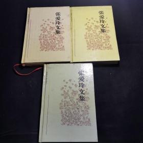 張愛玲文集(第一、二、四卷)精裝