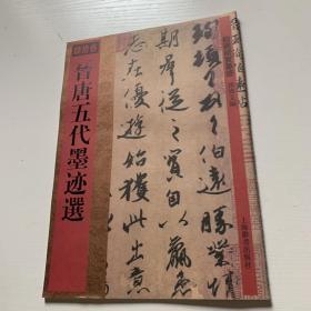 館藏國寶墨跡(43):晉唐五代墨跡選