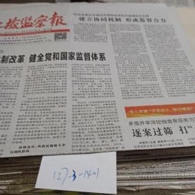 中国纪检监察报2019.10.29 。