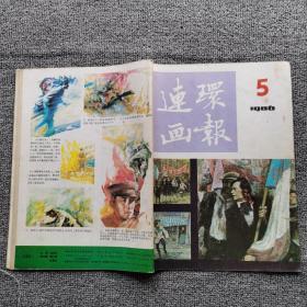 连环画报1986年第5期