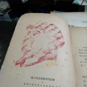 学习毛主席著作的故事