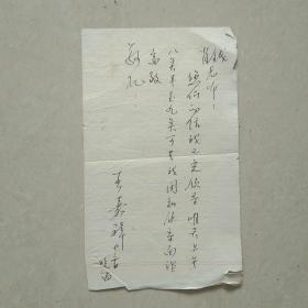 中国歌剧舞剧院演员 王嘉祥 先生  信札一通一页