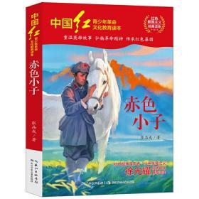 中国红青少年革命文化教育读本:赤色小子