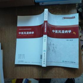 中医风湿病学(供中医,中西医结合,骨伤专业使用)  实物拍图 现货 无勾画