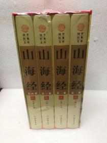 山海经(插盒) 线装书局