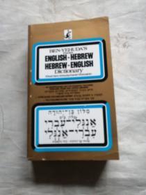 Ben-Yehuda's Pocket English-Hebrew, Hebrew-English Dictionary:Pocket English-Hebrew Hebrew-English Dictionary