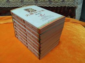《大唐狄公案》-8册全 四角尖尖 品极佳