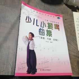 少儿小提琴曲集(重奏·齐奏·合奏)
