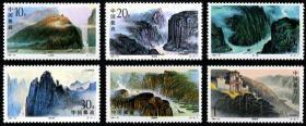 1994-18《长江三峡》特种邮票、小型张