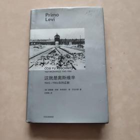 这就是奥斯维辛:1945—1986年的证据