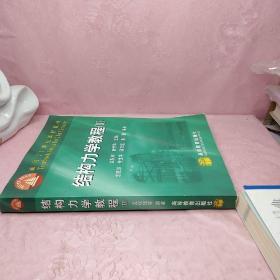 结构力学教程.Ⅱ