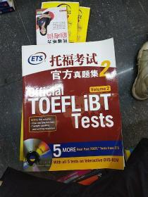 新东方 托福考试官方真题集2