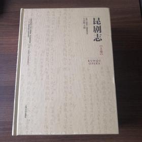 昆剧志(全二册)