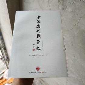中国历代战争史(第3册):楚汉战争~东汉