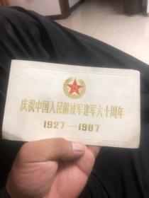 庆祝中国人民解放军建军六十周年1927-1987  类似于请柬 入场券    编号2204,