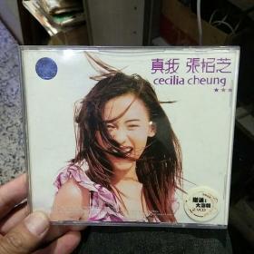 【收藏光盘2张】真我 张柏芝 中国青少年音像出版社【图片为实拍,品相以图片为准】