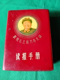 读报手册——敬祝毛主席万寿无疆