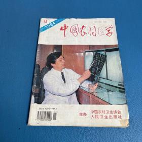 中国农村医学1994年第8期