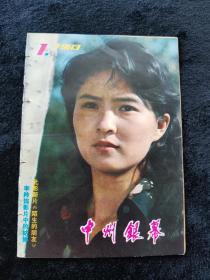 中州银幕1983年第1期