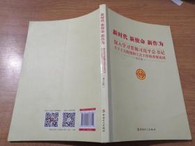 新时代 新使命 新作为——深入学习贯彻习近平总书记关于工人阶级和工会工作的重要论述(第2版)