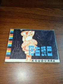【连环画】  阿古顿巴 (绘画:罗伦张等,封面:韩书力) 1982年一版一印,印数52万册,量少。