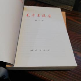 毛泽东选集  全五卷  前四卷是1991年一版一印  第五卷是1977年一版三印