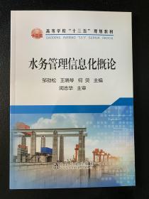 水务管理信息化概论