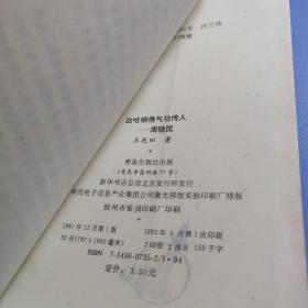 达哈铜佛气功传人-周晓民