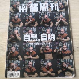 南都周刊,2014,第44期,封面人物:自黑,自嗨