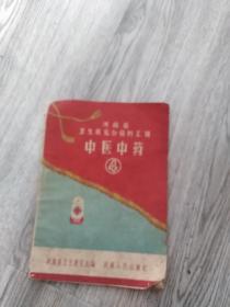 河南省卫生展览会资料汇辑 4 中医中药