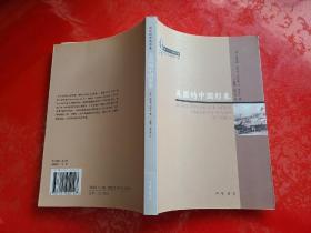 美国的中国形象(2006年1版1印)
