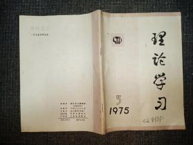 理论学习 1975 5  用《水浒》作反面教材专刊,几十篇文章都是评论《水浒传》!