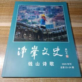净峯文史钱山诗歌2020年刊总第23~24期