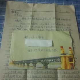 南京工学院工农兵学员写给当地农村公社书记的信札(1975年)