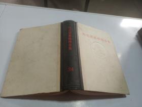 马克思恩格斯全集(第24卷)