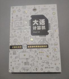大话计算机:计算机系统底层架构原理极限剖析(第三册)