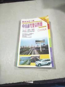 中国通驾驶员图册(精致深度之旅)