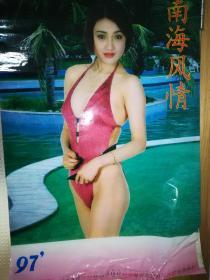 1997年塑纸美女挂历 南海风情