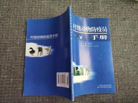 村级动物防疫员手册