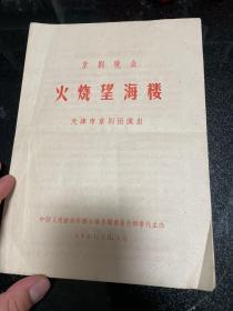 京剧晚会 火烧望海楼 1961,中国人民政治协商会议全国委员会秘书处,