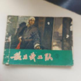 连环画,敌后武工队(3)