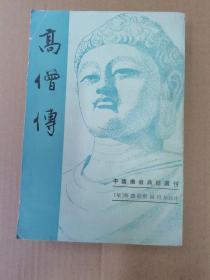 高僧传(中国佛教典籍选刊)1996年2印9000册