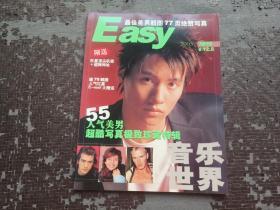 音乐世界 2003 增刊 55人气美男