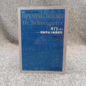 绝版|  开门:创新理论大师熊彼特(上下册)