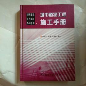 城市道路工程施工手册