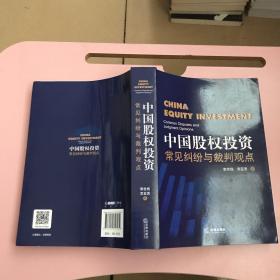 中国股权投资:常见纠纷与裁判观点【实物拍照现货正版】