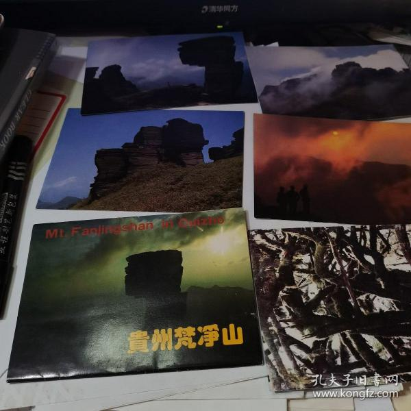 贵州梵净山明信片【一套八枚】贵州美术出版社